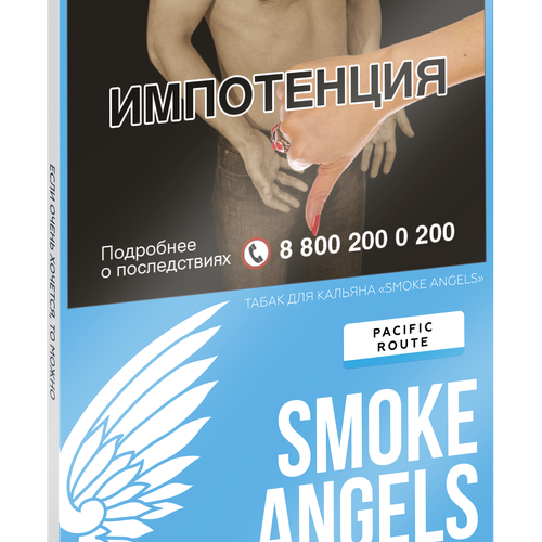 Smoke Angels 100g (Pacific Route)